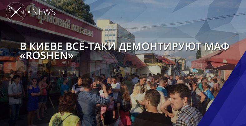 В Киеве всё-таки демонтируют МАФ «Roshen»
