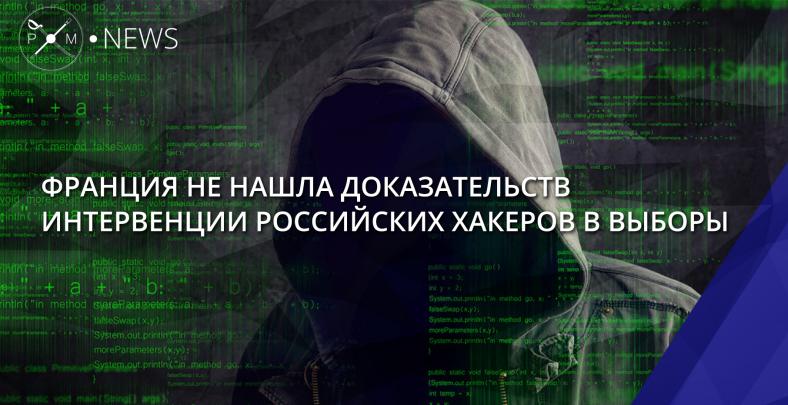 Спецслужбы Франции: «Русские хакеры» невмешивались ввыборы президента