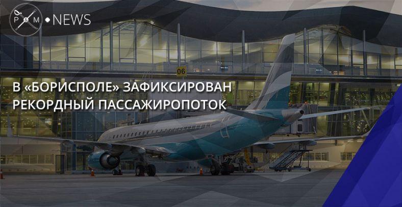 Аэропорт Борисполь установил пассажирский рекорд