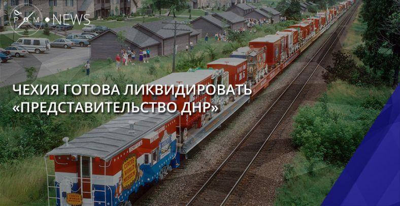 Суд вЧехии ликвидировал «представительство» «ДНР» как незаконное