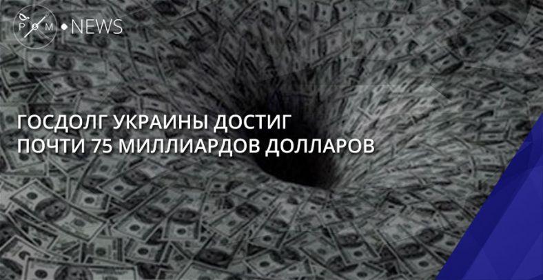 Украина нарастила общий госдолг вмае