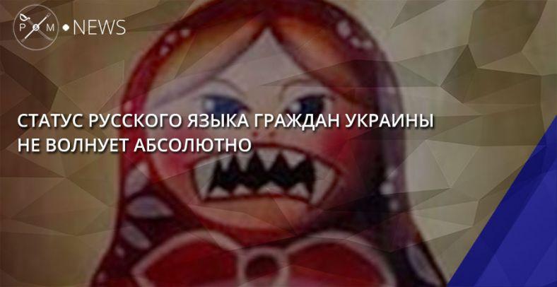 Статус русского языка граждан Украины не волнует абсолютно
