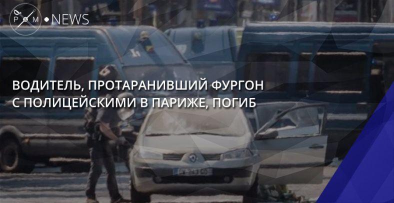 Водитель, протаранивший фургон с полицейскими в Париже, погиб