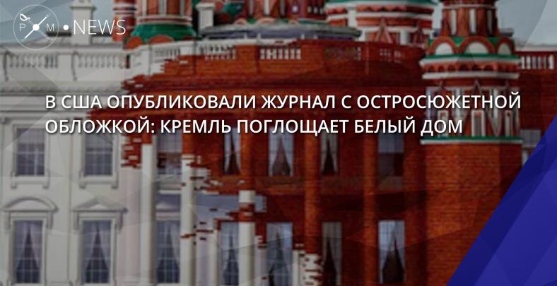 В США опубликовали журнал с остросюжетной обложкой Кремль поглощает Белый дом
