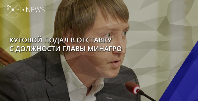 Министр сельскохозяйственной политики Украины подал вотставку
