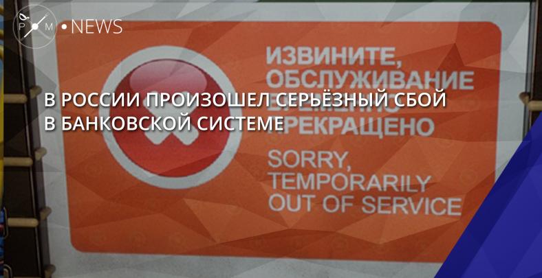 В Российской Федерации закончили работать банковские карты из-за системы блокировок Роскомнадзора