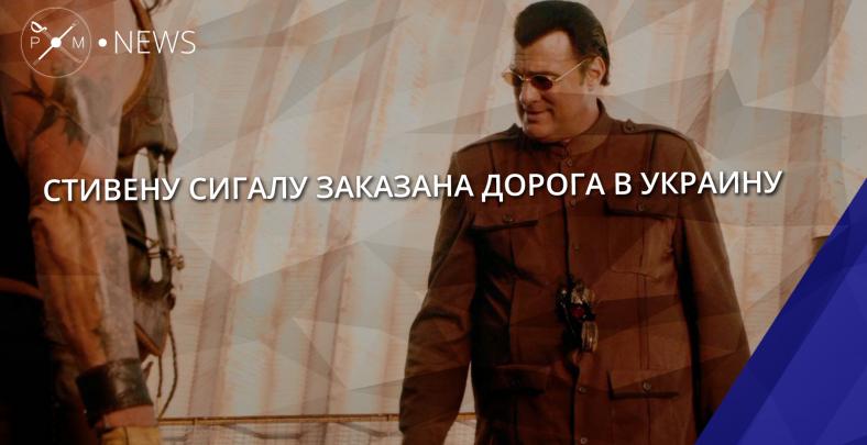Актёра Сигала рассмешило решение Украины