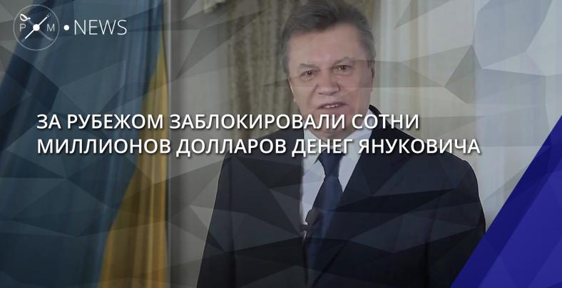 Неменее $1,5 млрд заблокированы насчетах экс-чиновников Януковича