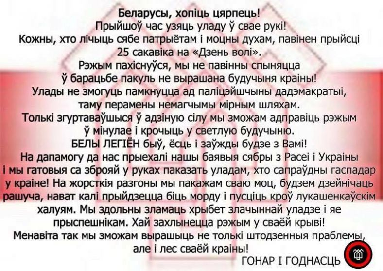 Беларусь и провокации