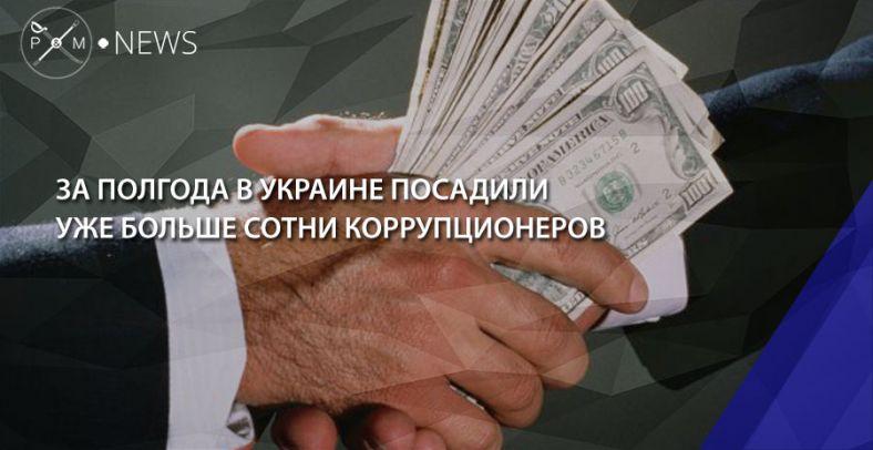 ВУкраинском государстве заполгода посадили 121 коррупционера,— ВСУ