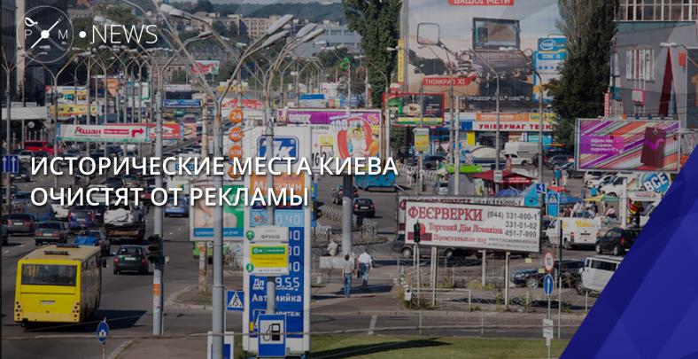 Исторические места Киева очистят от рекламы