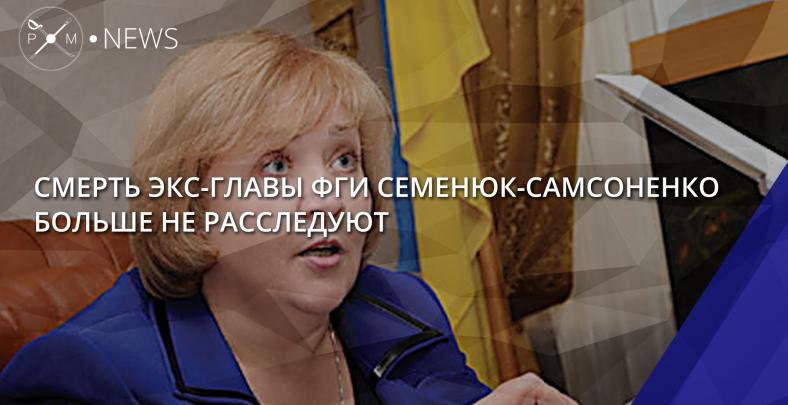 Вполиции сообщили озакрытии дела Семенюк-Самсоненко
