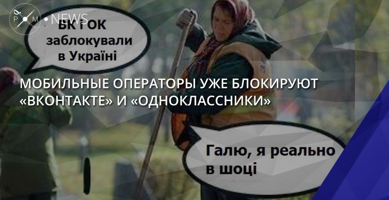 Заобход санкций для «ВКонтакте» карать небудем— Власти Украины