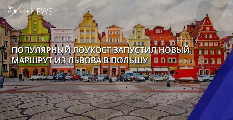 Wizz Air начала выполнять рейсы Львов-Вроцлав