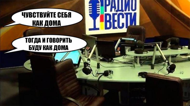 Нацсовет потелерадиовещанию сделал предупреждение «Радио Вести» из-за заявлений Монтян вэфире