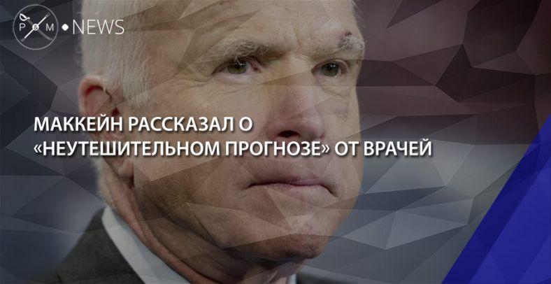 Маккейн поведал, какой прогноз дали доктора посостоянию его здоровья