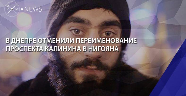ВДнепре суд отменил переименование проспекта вчесть героя Небесной сотни