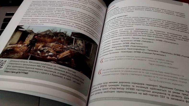 «Донбасс в огне»: Книга, которую нужно прочесть