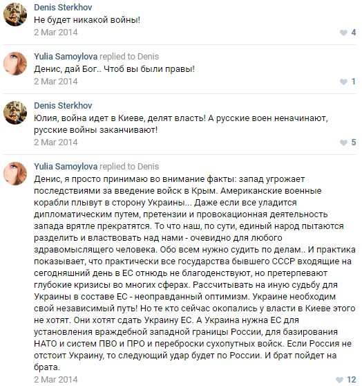 Запрещённый приём: Россия и скандал к «Евровидению»