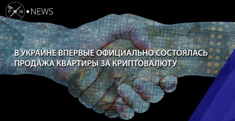 ВУкраине впервые официально продали квартиру закриптовалюту