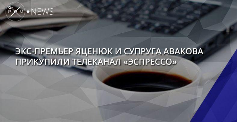 Яценюк стал совладельцем украинского канала «Эспрессо»