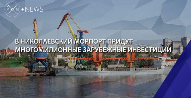 Bunge инвестирует вмощности Николаевского морпорта (Украина)по перевалке масличных грузов наэкспорт