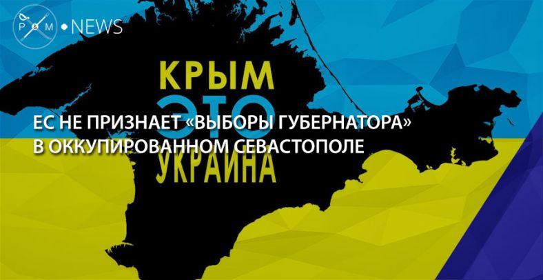Киев требует отЕС ввести санкции против претендентов вгубернаторы Севастополя