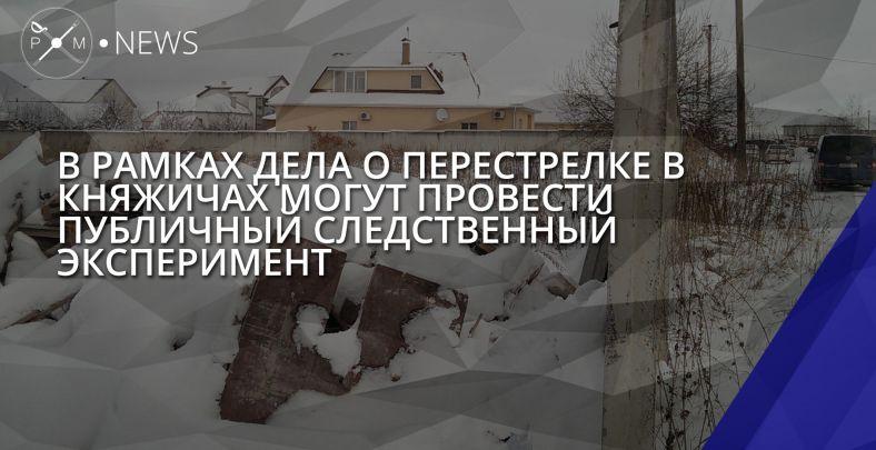 Сторожук: пострельбе вКняжичах воспроизведены события, проводятся экспертизы