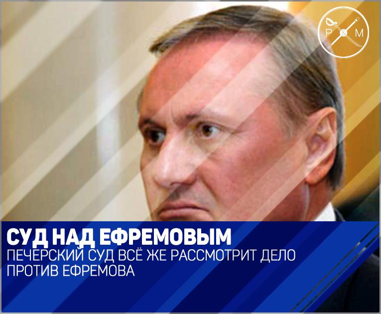 Печерский суд всё же рассмотрит дело против Ефремова