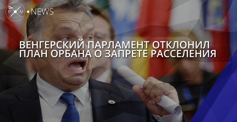 Парламент Венгрии незапретил прием бежецев