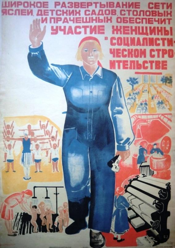 zernova1-1931