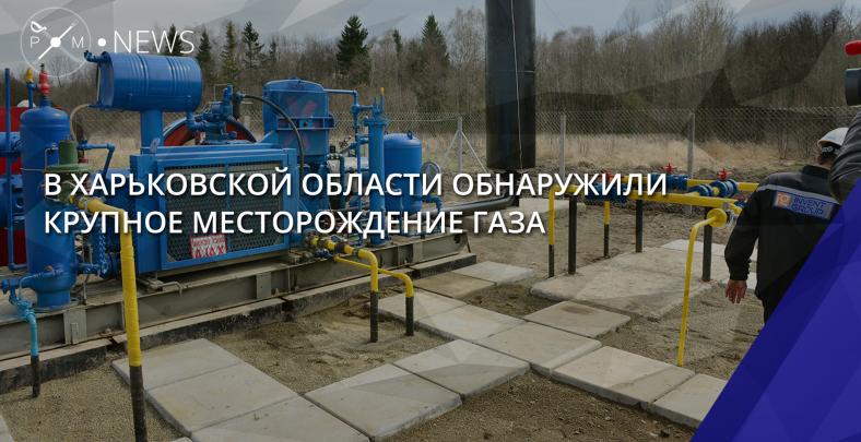 В Харьковской области обнаружили крупное месторождение газа