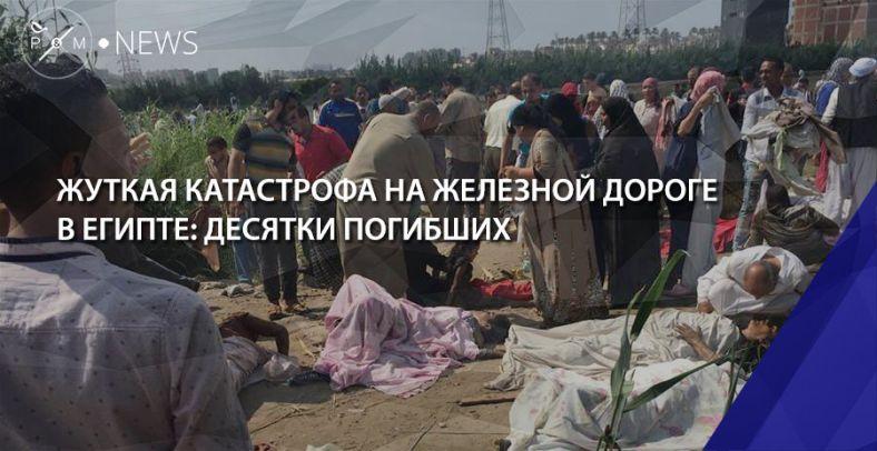 Число жертв вжелезнодорожной трагедии вЕгипте приближается к40