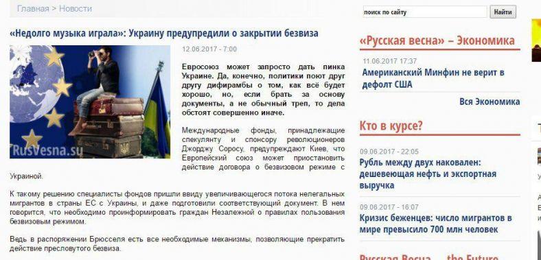 Безвиз, обострение на востоке Украины и миллиард Ефремова. Дайджест 10-11 июня