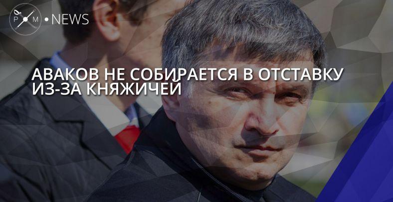 Нацполиция получит нового руководителя всередине зимы,— Аваков