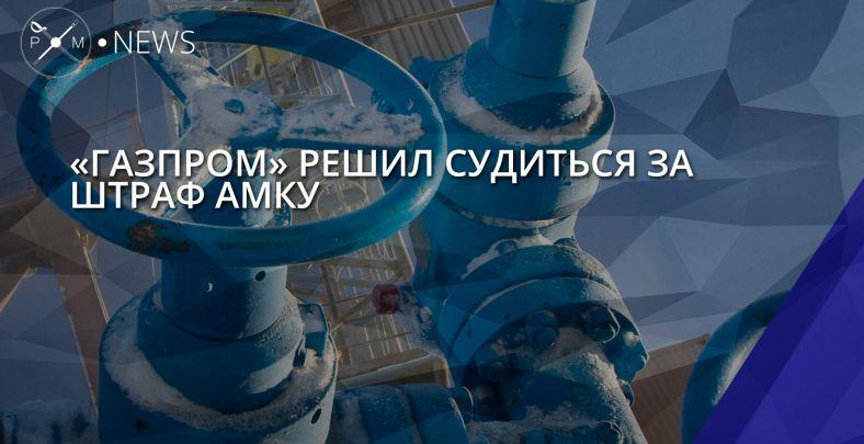 Украина может начать взыскивать с«Газпрома» штраф зарубежом