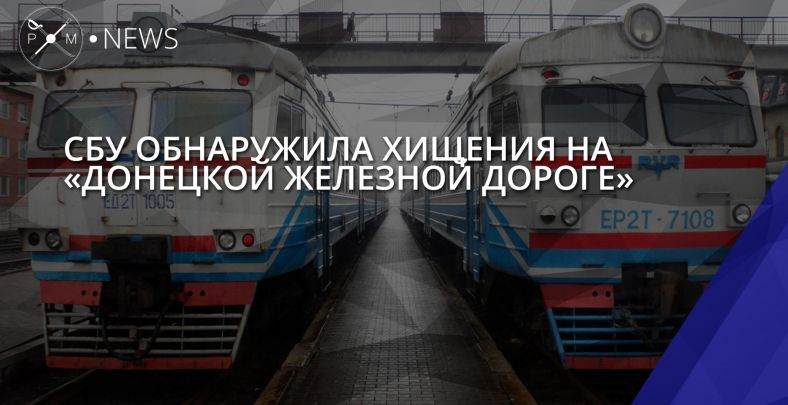 СБУ: Один из управляющих Донецкой ж/д присвоил 100 тысяч грн