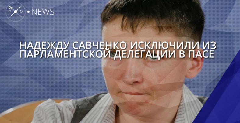 Украинские народные избранники исключили Надежду Савченко изПАСЕ