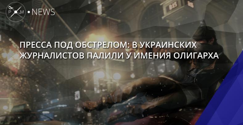 Репортеры попали под обстрел впроцессе съемок нового поместья Ахметова