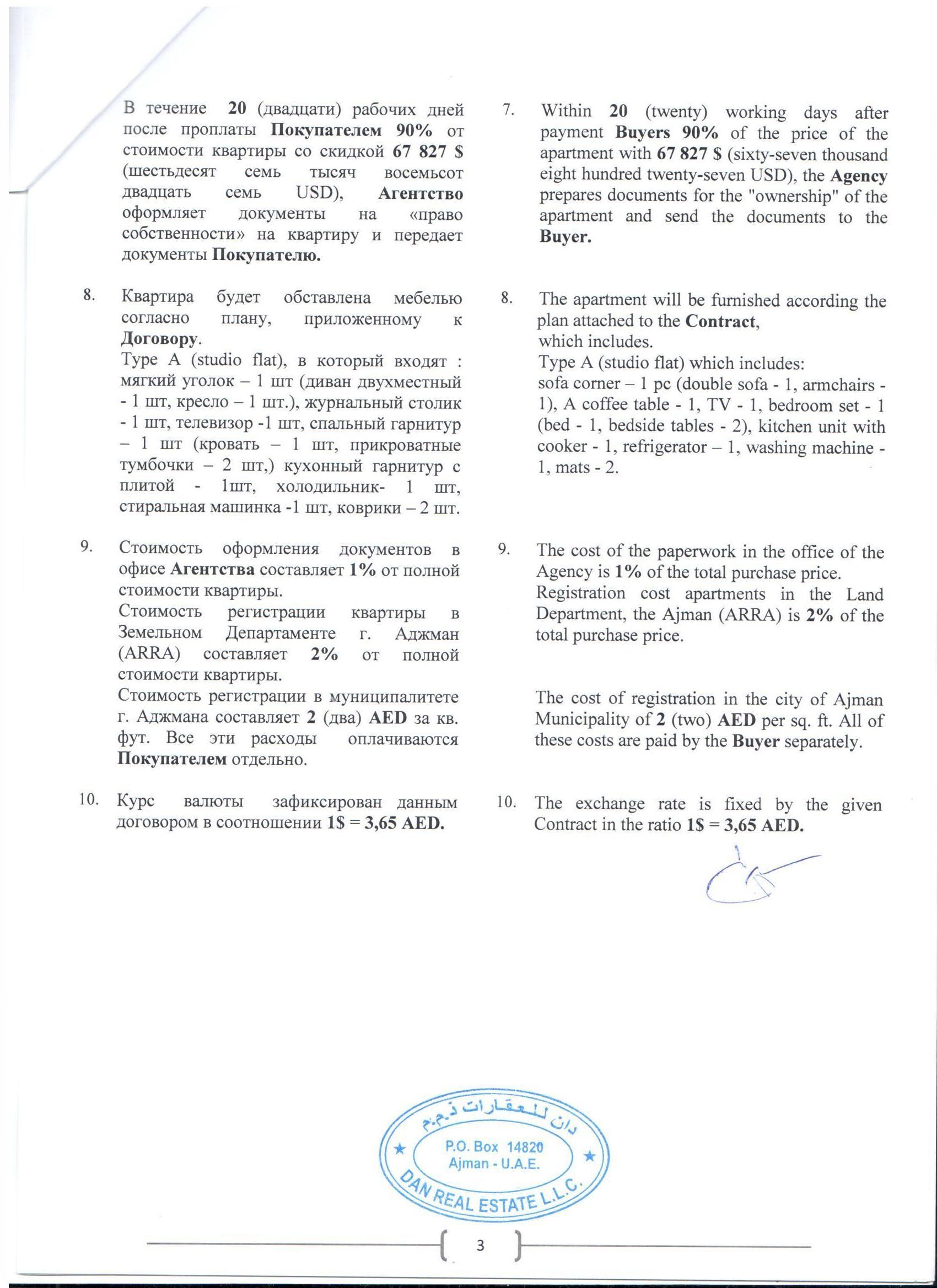 Два миллиона в год на подрыв Украины