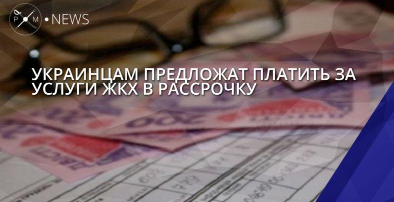 Кабмин даст украинцам годовую рассрочку наоплату коммуналки