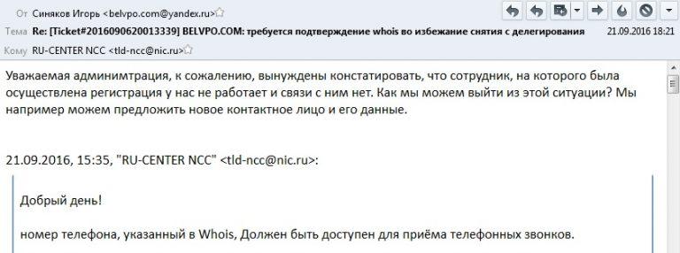 BelVPOLeaks: раскрыт пропагандистский резерв беларусских коллег «русской весны»