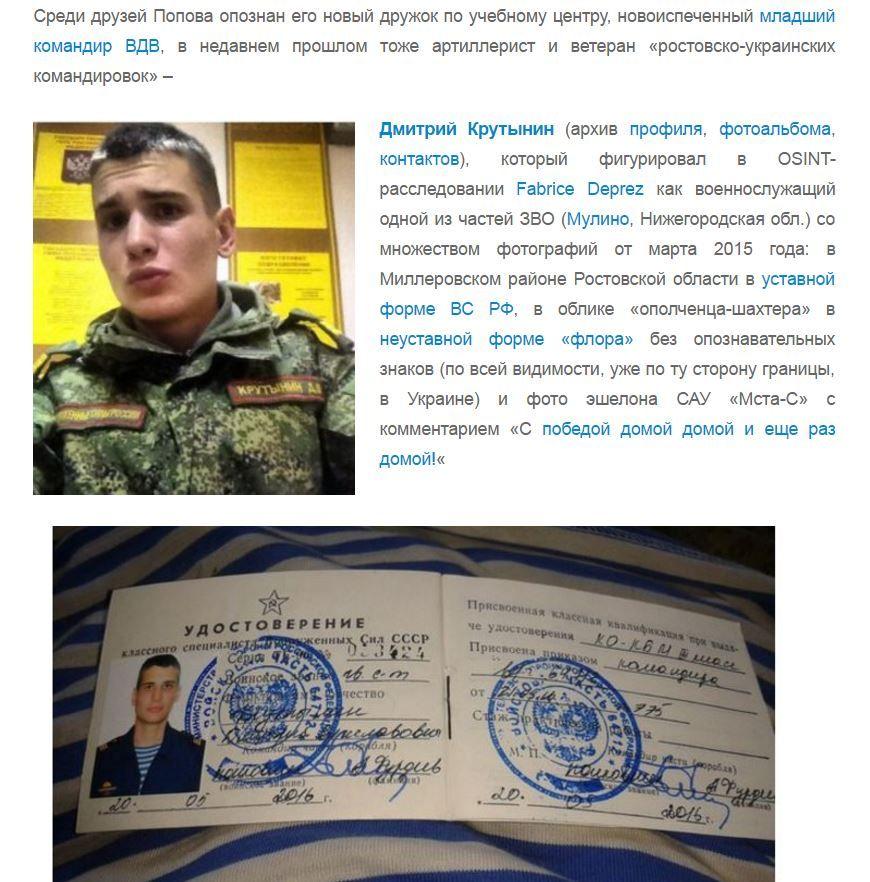 Минобороны России поощряет контрактников, воевавших в Украине, зачисляя их в элитные училища