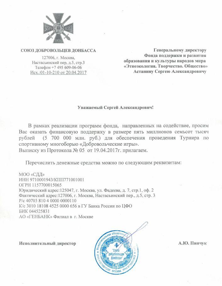 Анализ 1С-бухгалтерии террористов СДД: санкции, гумпомощь и ликвидация Болотова