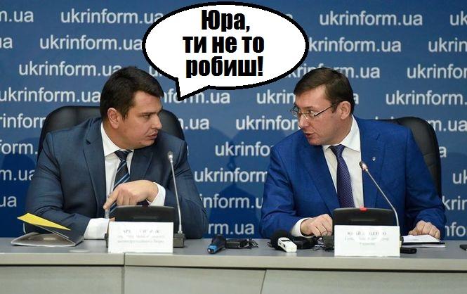 Луценко заблокировал доступ НАБУ в список досудебных расследований— вражда силовиков
