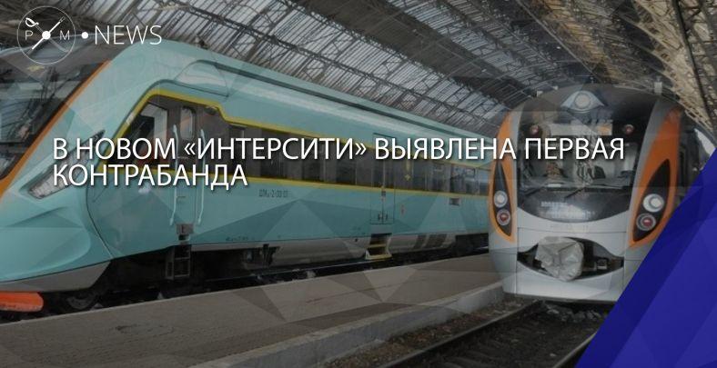 Вновом поезде Киев— Перемышль обнаружили первых контрабандистов