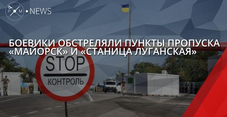 Госпогранслужба: Боевики обстреляли пункт пропуска «Майорск», один человек умер