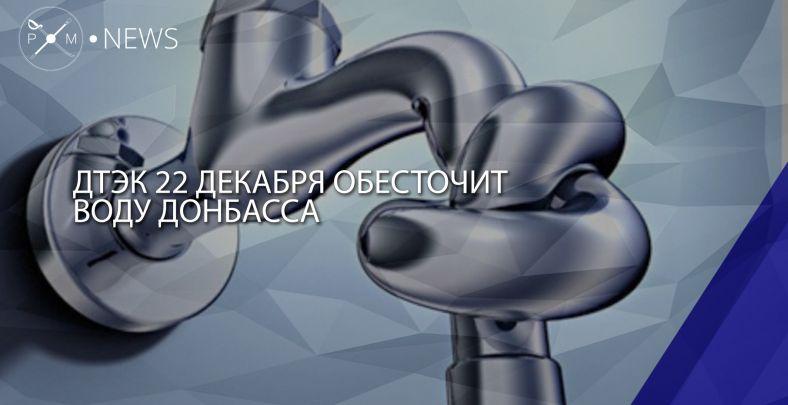 С22декабря подразделениямКП «Вода Донбасса» отключат электроэнергию