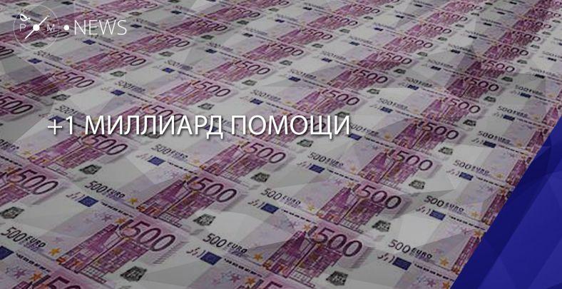 Украина согласилась сЕврокомиссией о общих проектах на365млневро