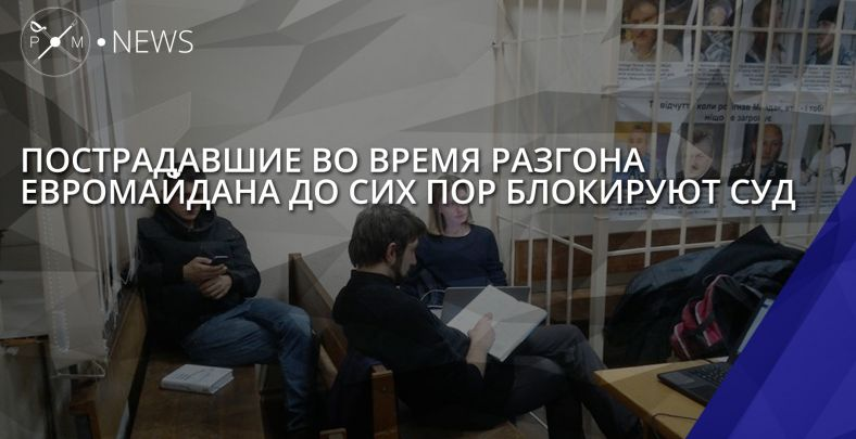 ВКиеве спрошлого дня блокируют суд пострадавшие при разгоне Майдана